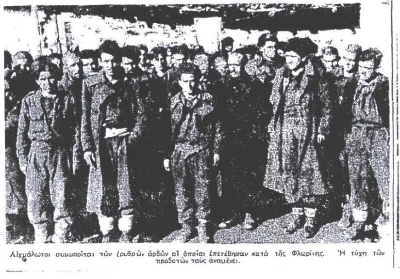 ΦΩΤΟ ΕΜΠΡΟΣ 17 8 1949 ΑΙΧΜΑΛΩΤΟΙ ΑΠΟ ΜΑΧΗ ΦΛΩΡΙΝΑΣ
