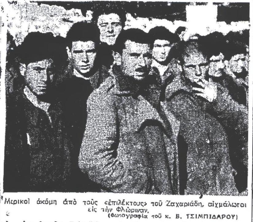 ΦΩΤΟ ΕΜΠΡΟΣ 19 8 1949 ΑΙΧΜΑΛΩΤΟΙ ΣΤΗ ΦΛΩΡΙΝΑ