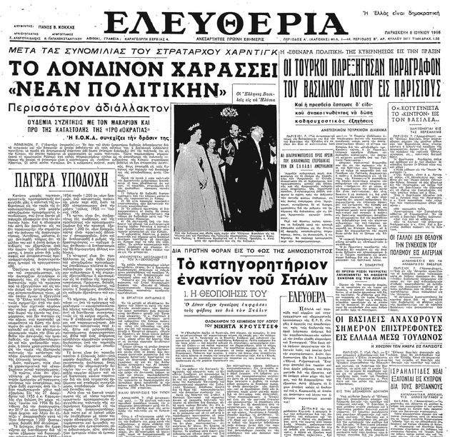 Η δημοσίευση της «Μυστικής Eκθεσης» στην Ελλάδα (Εφημερίδα «Ελευθερία»)