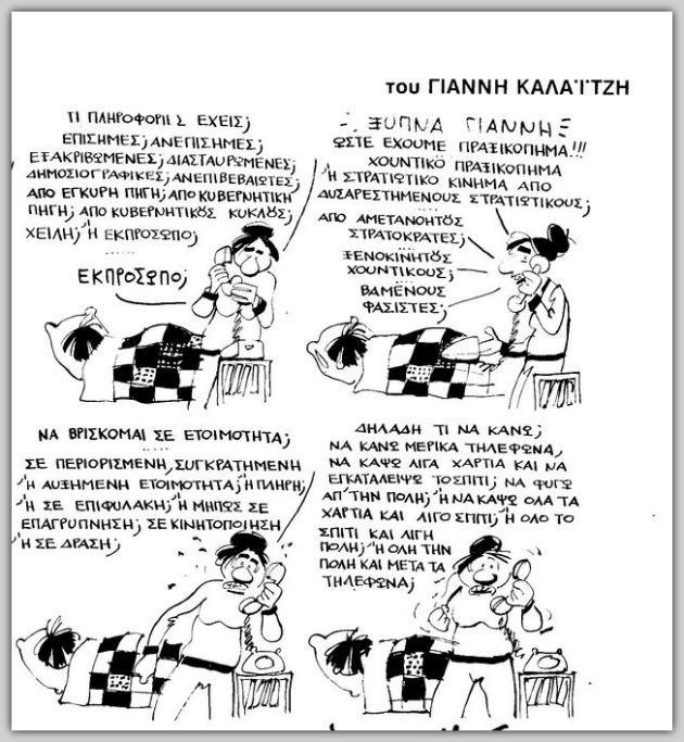 Αυτοσαρκαστικός σχολιασμός της λαϊκής επαγρύπνησης από τον Γιάννη Καλαϊτζή («Αντί», 4/3/1983)