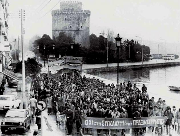 Κινητοποιήσεις στη Θεσσαλονίκη