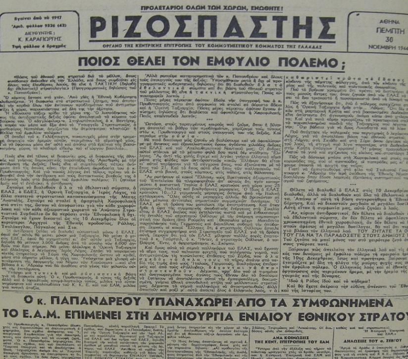 11_30_Poios_thelei_ton_emfylio_polemo_RIZOSPASTIS