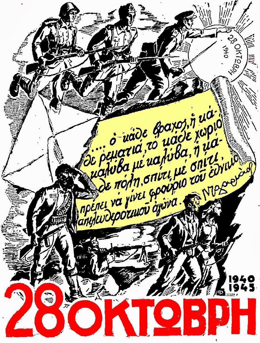 Αποτέλεσμα εικόνας για ανοιχτό γραμμα του Νίκου Ζαχαριάδη στις 30 του Οκτώβρη 1940