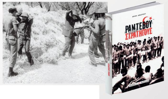 Οι στρατιώτες του Αττίλα συλλαμβάνουν Ελληνοκύπριους αιχμαλώτους στην περιοχή της Κερύνειας. Δεξιά, το εξώφυλλο του βιβλίου της Αννας Ανδρέου «Ραντεβού με τους στρατηγούς» που κυκλοφορεί εδώ και μερικ