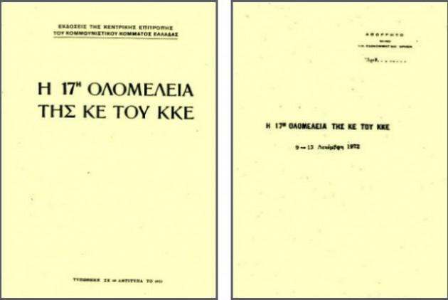 Οι πρώτες σελίδες των απόρρητων πρακτικών της 17ης Ολομέλειας του ΚΚΕ, που τυπώθηκαν σε 60 αντίτυπα «μόνο για εσωκομματική χρήση»