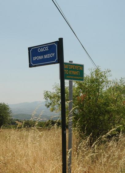 «Να γυρίσουμε στα χωριά μας, να ξαναδεθούμε με τη γη...»