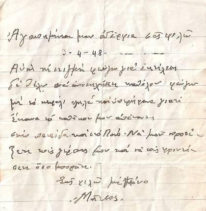 «Αγαπημένα μου αδέλφια σας φιλώ. Αυτή τη στιγμή φεύγω για εκτέλεση...». Η τελευταία επιστολή του Γεωργαντά προς τους γονείς του γραμμένη λίγο πριν από την εκτέλεση