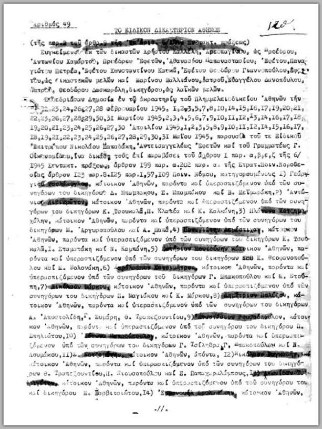 Η πρώτη σελίδα της ιστορικής απόφασης