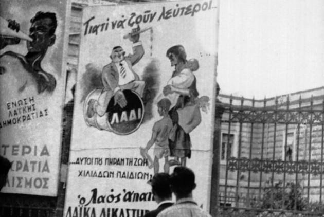 Αθήνα, φθινόπωρο 1944. Η τιμωρία των μαυραγοριτών υπήρξε βασικό λαϊκό αίτημα την επαύριο της απελευθέρωσης