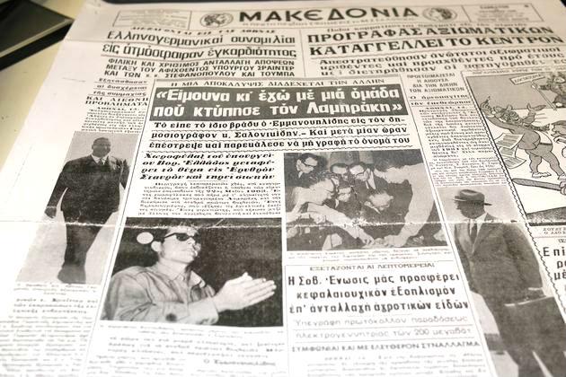 Το φύλλο της «Μακεδονίας» με στιγμιότυπο από την ημέρα που κατέθεσε στο δικαστήριο ο Λεωνίδας Κοντουδάκης