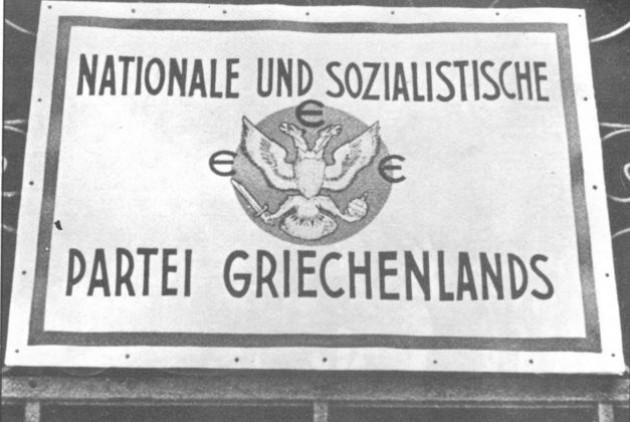 Ο Βασίλειος Εξαρχος είχε αναλάβει το 1944 την ηγεσία της οργάνωσης «ΕΕΕ - Εθνικοσοσιαλιστικό Κόμμα Ελλάδος» στη Θεσσαλονίκη