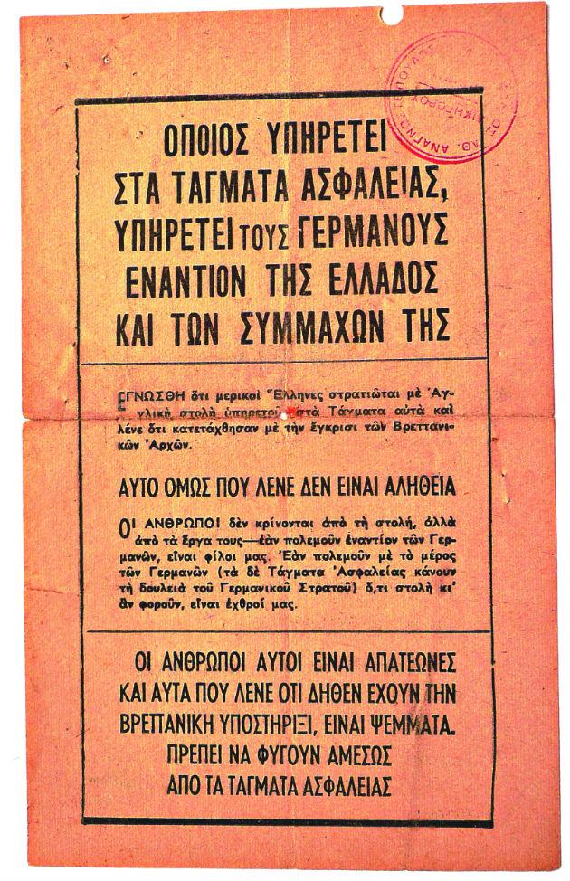 Αγγλικό φέιγ βολάν του 1944 - κατοχή