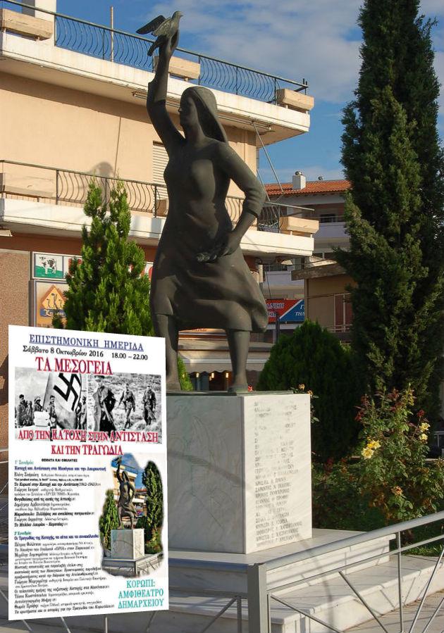 Το μνημείο για τη σφαγή του 1944 στο Κορωπί και η αφίσα της πρόσφατης ημερίδας