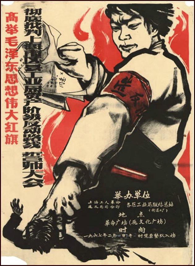 Αφίσα του «Γενικού Αρχηγείου Εξεγερμένων Εργατών» της Σανγκάης καλεί το προλεταριάτο να τσακίσει τους γραφειοκράτες (Φεβρουάριος 1967).