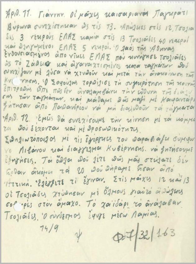 Τυπικό δείγμα αποκωδικοποιημένου ραδιογραφήματος του Πλουμπίδη προς Ιωαννίδη (14/9/1944)