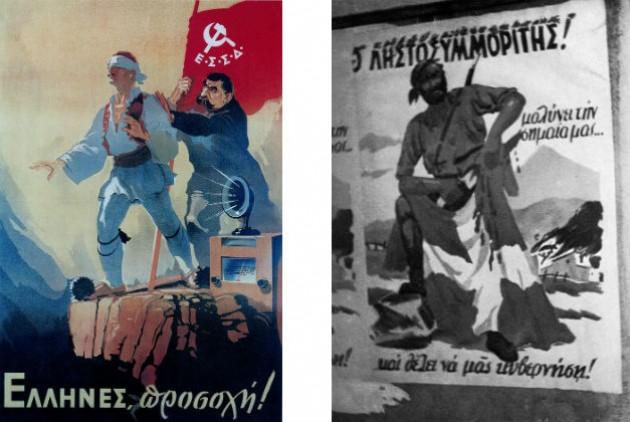 Αντικομμουνιστικές αφίσες της κατοχικής προπαγάνδας