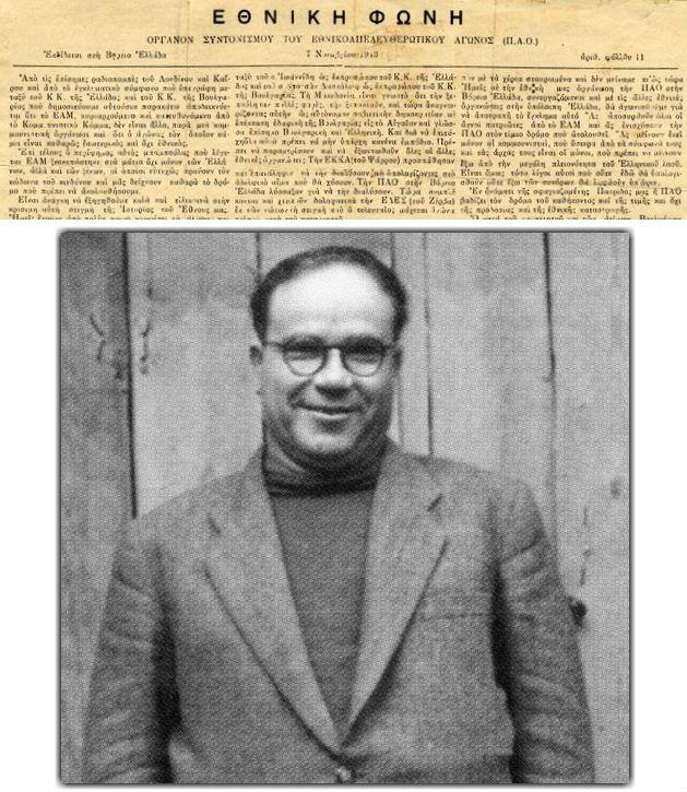 ΠΑΝΩ: Η πρώτη δημοσίευση του «συμφώνου του Πετριτσίου», στην εφημερίδα της ΠΑΟ (7/11/1943). ΚΑΤΩ: ο Γιάννης Ιωαννίδης, οργανωτικός γραμματέας του ΚΚΕ, που φέρεται να το έχει «υπογράψει». Ο έτερος συμβαλλόμενος, Ντουσάν Ντασκάλοφ, ήταν ανύπαρκτο πρόσωπο