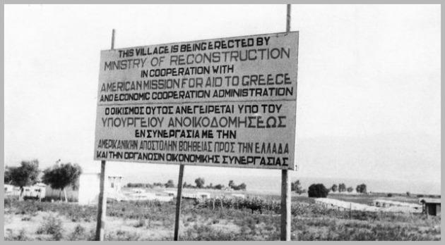 Υπενθύμιση της αμερικανικής βοήθειας και μέσω πινακίδων