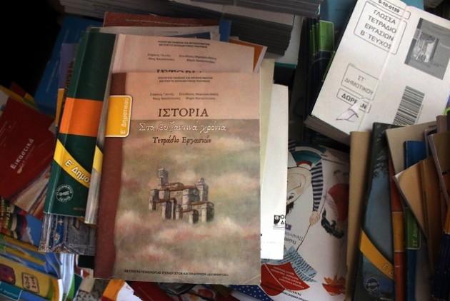 «Καταραμένα»… βιβλία σχολικής ιστορίας
