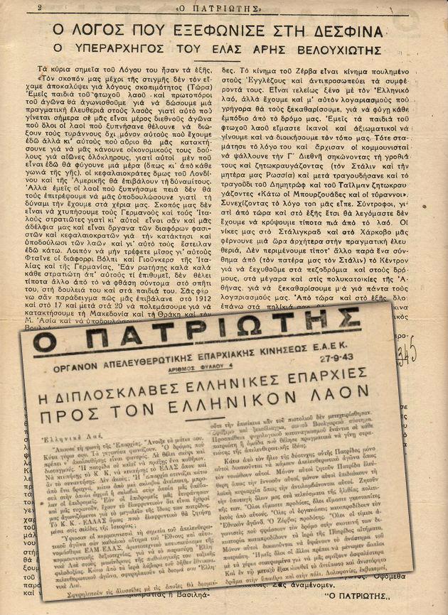 Ο ψευδώνυμος «Πατριώτης» (27/9/1943) με τον ψεύτικο «λόγο της Δεσφίνας»