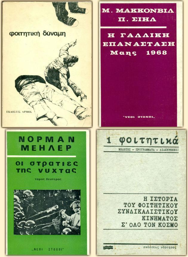 Μετά το 1971, η σχετική φιλελευθεροποίηση έφερε τη νέα γενιά σ' επαφή με τις νεανικές εξεγέρσεις σε Δύση και Ανατολή