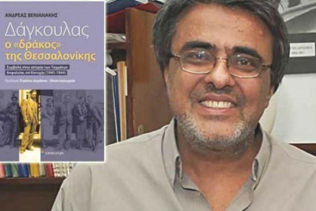 Ο Ανδρέας Βενιανάκης, συγγραφέας του διαφωτιστικού βιβλίου για τους γερμανοντυμένους