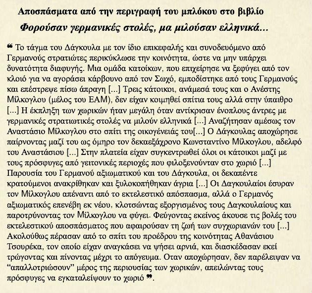 Απόσπασμα από το βιβλίο του Ανδρέα Βενιανάκη