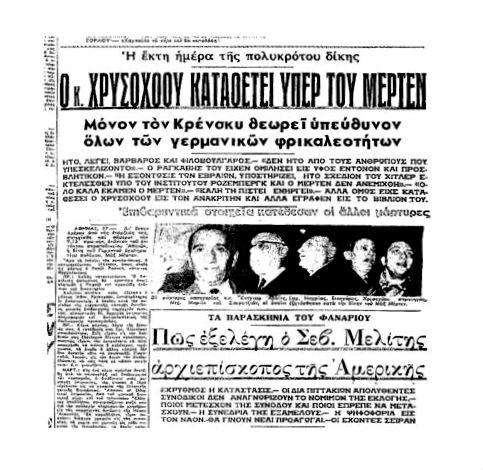 Αρθρο της εφημερίδας «Μακεδονία» (18/2/1959) που αναφέρεται στη μαρτυρική κατάθεση του Χρυσοχόου στη δίκη του Μαξ Μέρτεν, μακελάρη των Εβραίων της πόλης. Με την κατάθεσή του απάλλασσε ή απέδιδε ελαφρυντικά στον Μέρτεν για τα εγκλήματά του