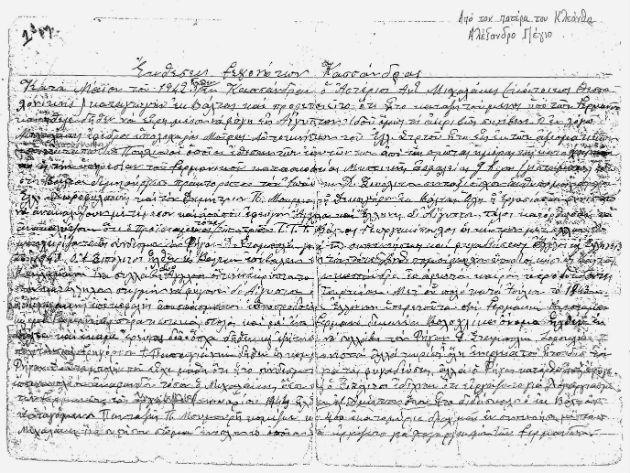Αποκαλυπτικά έγγραφα για τα τραγικά περιστατικά τον Φλεβάρη του '44 στη Χαλκιδική