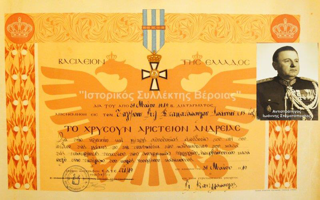 «Χρυσούν αριστείον ανδρείας» την 31/5/1949 στον τότε Τχη (ΠΖ) Σταματόπουλο Ιωάννη για την «ηρωική δράση» του κατά των «αναρχικών-συμμοριτών»